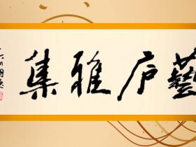新时代,新艺术,新模式——第15届艺庐雅集在杭州创意中心圆满举办