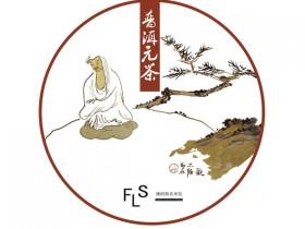 佛朗斯美术馆私人定制古树普洱熟茶