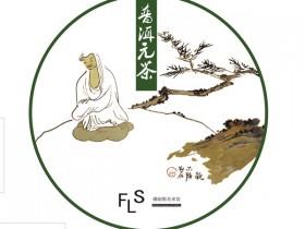 佛朗斯美术馆私人定制古树普洱生茶