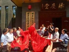 野草诗社北方研修院、西部研修院挂牌仪式在北京宋庄缘庆堂举行