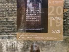 2019艺术平遥——ArtLaozi青年艺术家展在平遥古城开幕