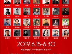 丹青颂·中国梦暨万恒艺术第二届当代名家国画精品展