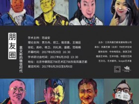 朋友圈——袁文彬的微信时代(上篇)