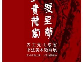 大爱至简·艺贵担当——农工党山东省书法美术微网展