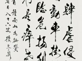 八十六岁书法家杨家衡诗书致敬钟南山