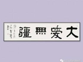 大爱至简·艺贵担当——农工党山东省书法美术微网展(第四期)