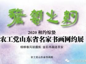 2020惊蛰之约——农工党山东省名家书画网约展(第五期/国画篇)