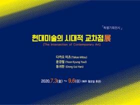 """""""时代焦点--现代绘画展""""在韩国公立内雪岳美术馆开幕"""
