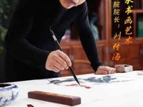 孟淑敏:丹青洒脱见真性 书法大气传豪情——记书法绘画于一身的书画家刘传海先生