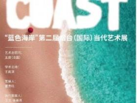 蓝色海岸·第二届烟台(国际)当代艺术展盛大开幕