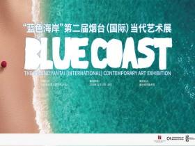 蓝色海岸·第二届烟台(国际)当代艺术展 第十弹
