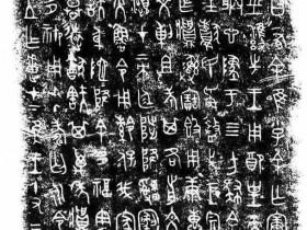 刘德筠:《西周厲王<㝬簋>銘文》的釋讀