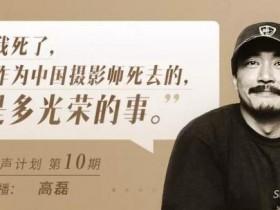 1天2次被枪顶头,用生命拍照,他是中国唯一战地自由摄影师