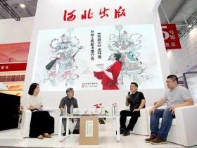 《西游记》连环画补绘工程新书推介会暨《西游记》连环画原稿作品展在济南举行