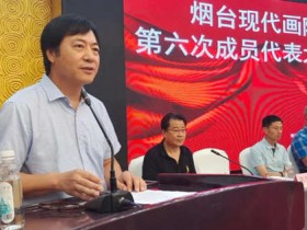 烟台现代画院第六次成员代表大会召开 董贵晗当选为烟台现代画院院长