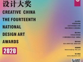 """2020第十四届""""创意中国""""设计大奖丨征稿章程"""