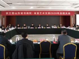 农工党山东省书画院、省直艺术支部召开2020年总结大会