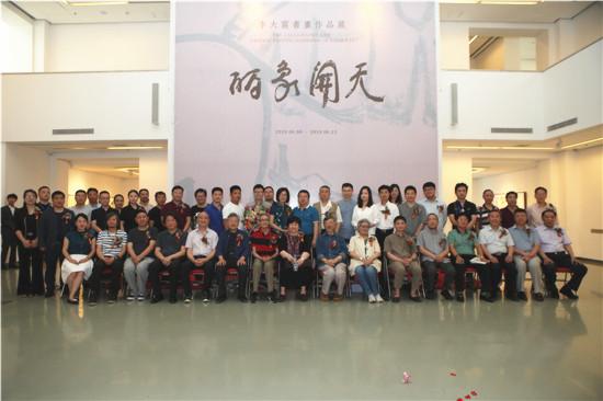 丽象开天——李大震书画作品展在中国国家画院美术馆开幕