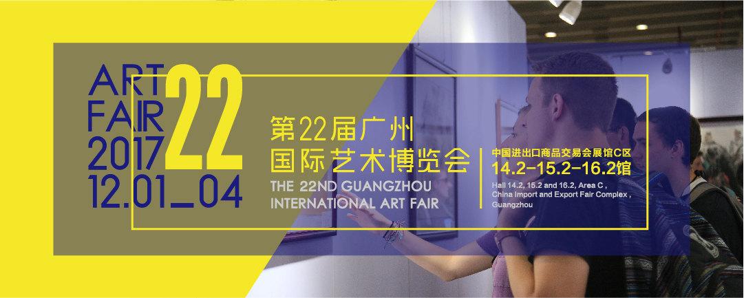2017广州国际艺术博览会