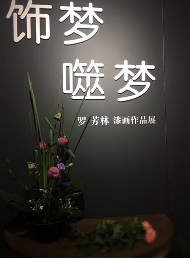 """醉心于漆——""""饰梦•噬梦""""罗芳林漆画作品展在福州隆重开幕"""