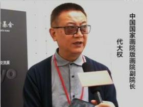 """中国国家艺术基金资助项目:""""中国·日本版画交流展""""系列活动在日本举行"""