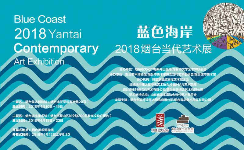 """""""蓝色海岸·2018烟台当代艺术展""""于4月15日在烟台隆重开幕"""