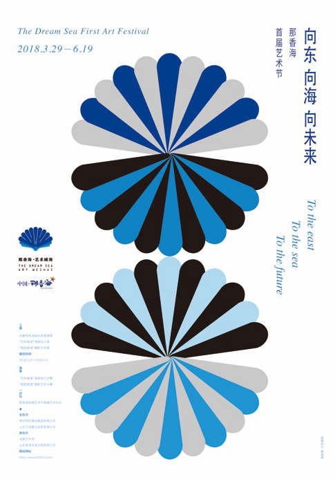 艺术威海——那香海·首届艺术节将在威海隆重开幕