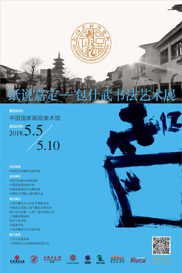 纸说嘉定•包仕武书法艺术展将在国家画院美术馆举办