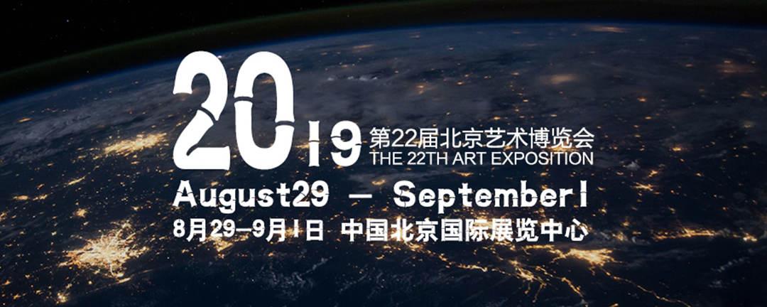 2019第22届北京国际艺术博览会