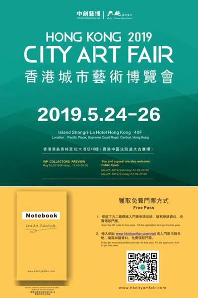 五月在港島香格里拉與藝術相約——香港城市藝術博覽會