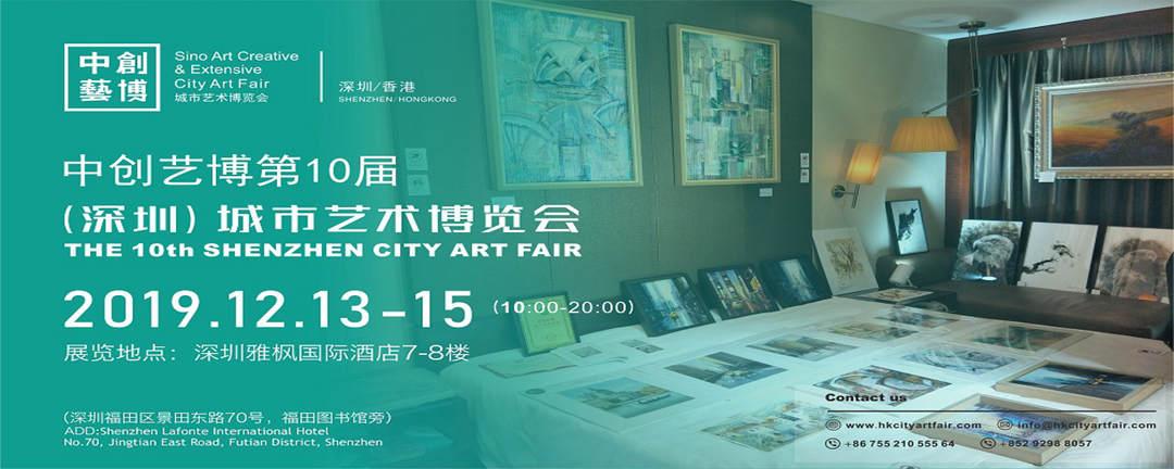 感恩有您 中创艺博第10届(深圳)城市艺博会即将开幕