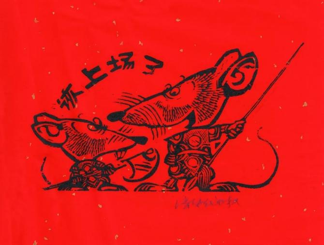 代大权带你见证鼠年生肖版画的诞生