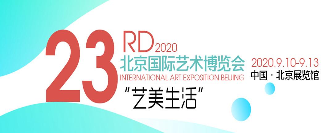 2020北京国际艺术博览会