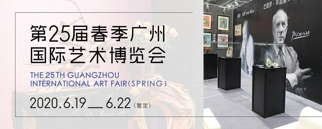 第25届春季广州国际艺术博览会