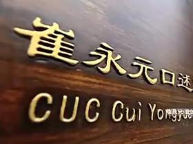 崔永元口述历史研究中心