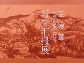 外师造化——中国艺术研究院卫德章工作室写生汇报展