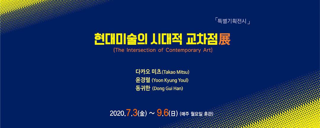 """""""时代焦点–现代绘画展""""在韩国公立内雪岳美术馆开幕"""