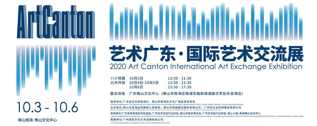 2020年艺术广东•国际艺术交流展 首次落户南海西樵