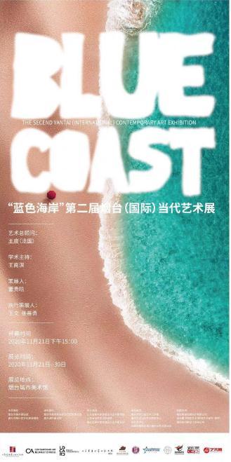 蓝色海岸·第二届烟台(国际)当代艺术展 第五弹