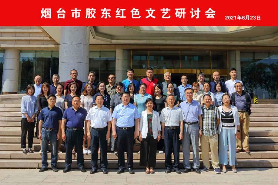 烟台市胶东红色文艺研讨会于6月23日举行