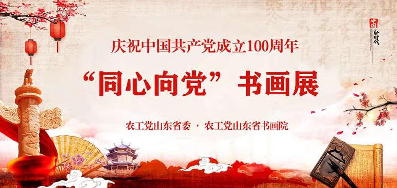 """庆祝中国共产党成立100周年""""同心向党""""书画展——杜小荃作品"""